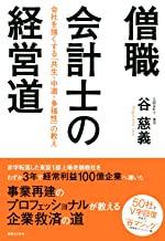 限定モデル 中古 僧職会計士の経営道 授与 谷 慈義