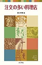 売り込み 中古 注文の多い料理店 ポプラポケット文庫 新品 351-1 宮沢 賢治