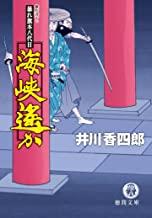 日本メーカー新品 中古 暴れ旗本八代目 結婚祝い 海峡遙か 井川香四郎 徳間文庫