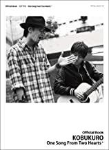 中古 Official Book コブクロ One Song ムック Two ヤマハムックシリーズ160 激安超特価 From Hearts+ 定番から日本未入荷