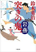 お中元 中古 突きの鬼一 岩燕 5☆大好評 鈴木英治 小学館文庫