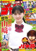 新色追加して再販 中古 贈答品 週刊少年チャンピオン 32 2021年7月22日号