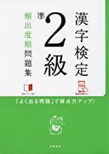 爆安 中古 激安通販ショッピング 漢字検定準2級 頻出度順 問題集 高橋の漢検シリーズ 赤チェックシート付 資格試験対策研究会
