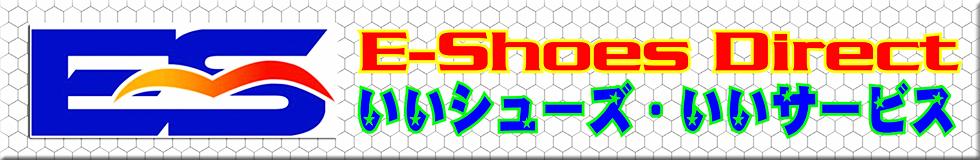 E-Shoes Direct:良い靴の激安直販店!自社ブランドならではの激安価格でご提供!
