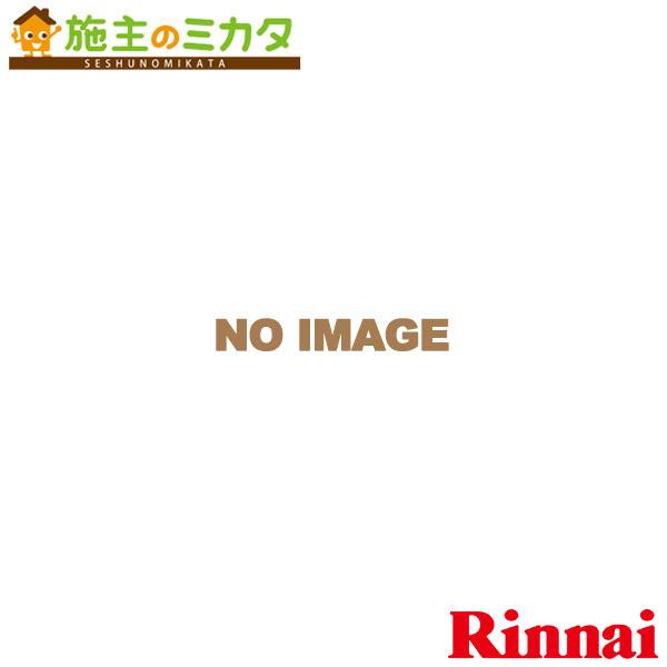 【1点限定】 アウトレット リンナイ MBC-220V リモコン