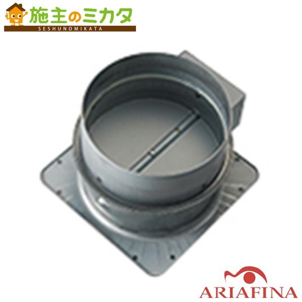 アリアフィーナ レンジフード 部材 【HDS-150】 電動密閉式シャッター 受注生産品