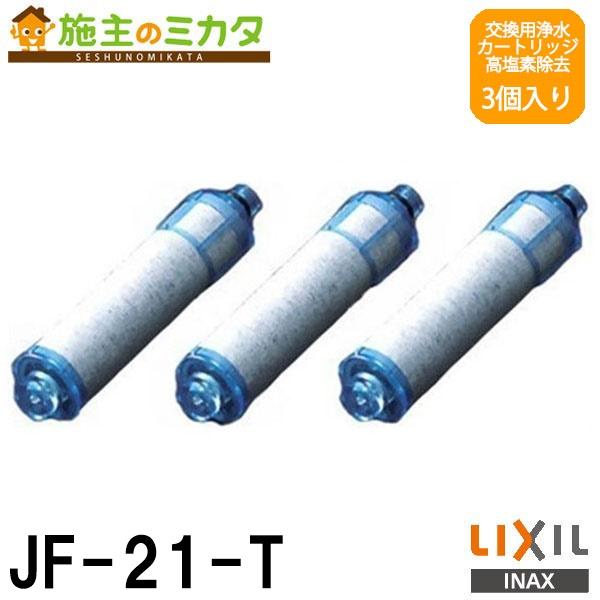 スーパーポイントアップ 条件を満たすとポイント最大15倍 INAX LIXIL JF-21-T 在庫あり 交換用浄水器カートリッジ 1年分 3個入り 浄水器 リクシル 新品未使用正規品 3本セット 高塩素除去タイプ 爆安プライス