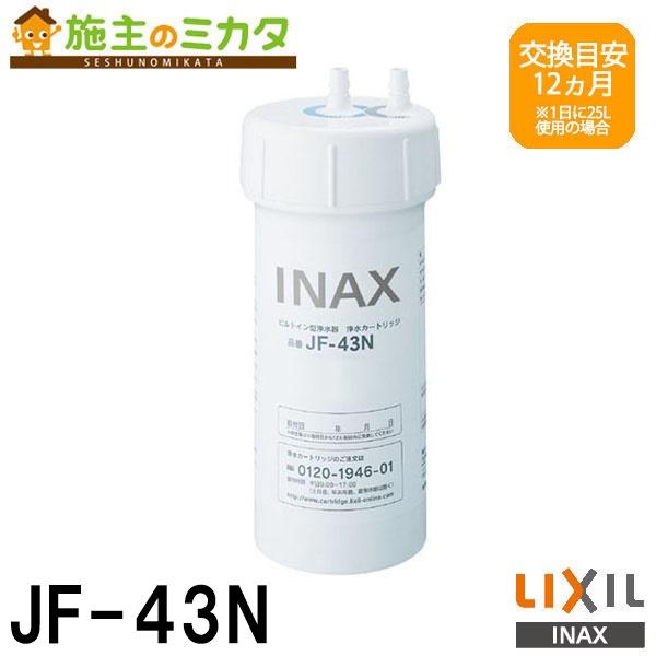 スーパーポイントアップ 条件を満たすとポイント最大16倍 INAX SALE開催中 LIXIL JF-43N 大規模セール 交換用浄水カートリッジ リクシル 13+2物質除去 ナビッシュ 蛇口
