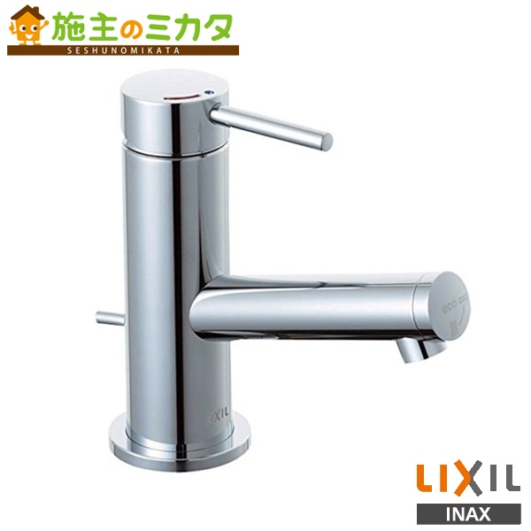 INAX LIXIL シングルレバー混合水栓 【LF-E340SY】 eモダン エコハンドル 逆止弁 洗面器・手洗器用水栓金具 蛇口 リクシル★