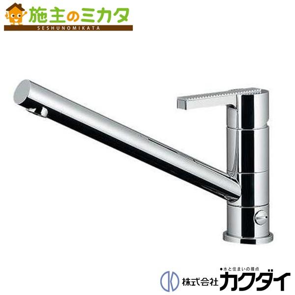 カクダイ 【117-108K】 KAKUDAI シングルレバー混合栓(分水孔つき) 混合水栓 蛇口 ★