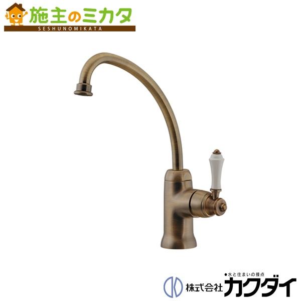 カクダイ 【117-137-AB】 KAKUDAIシングルレバー混合栓//オールドブラス