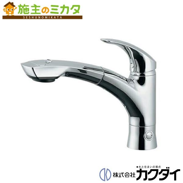 カクダイ 【118-027】 KAKUDAI シングルレバー引出し混合栓(分水孔つき) 混合水栓 蛇口 ★