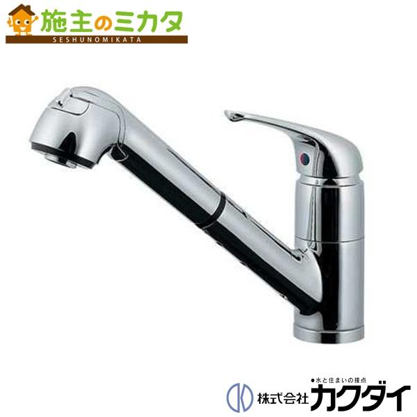 カクダイ 【118-049】 KAKUDAI シングルレバー引出し混合栓 混合水栓 蛇口 ★