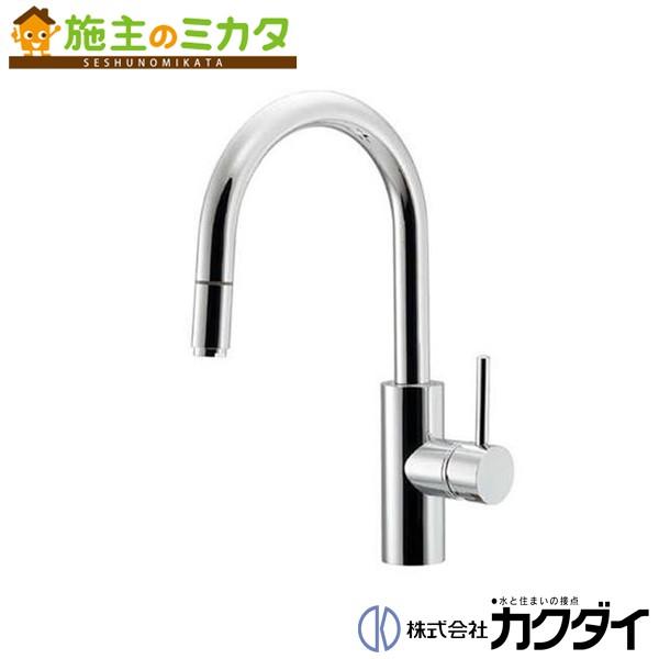 カクダイ 【118-134】 KAKUDAI シングルレバー引出し混合栓 混合水栓 蛇口 ★