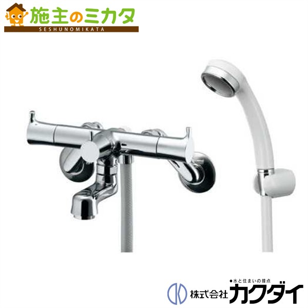 カクダイ 【139-020K】 KAKUDAI 2ハンドルシャワー混合栓(一時止水) 混合水栓 ★
