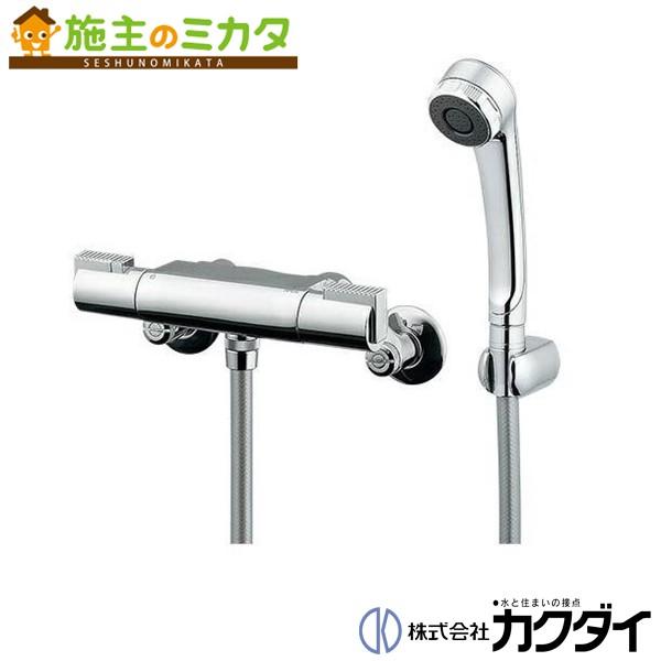 カクダイ 【173-224】 KAKUDAI サーモスタットシャワー専用混合栓 混合水栓 ★