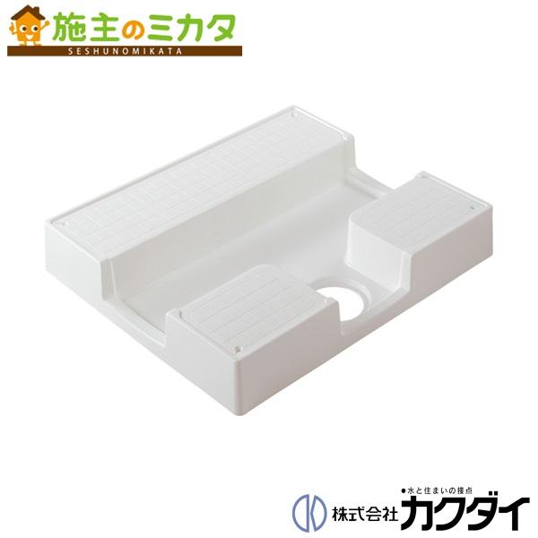 カクダイ 【426-410-W】 KAKUDAI洗濯機用防水パン//ホワイト