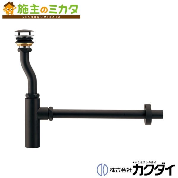 カクダイ 【433-148-25D】 KAKUDAIボトルトラップユニット//ブラック