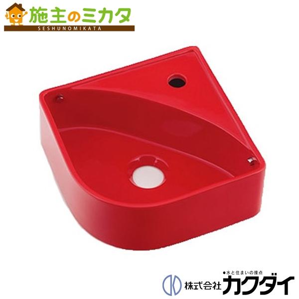 カクダイ 【493-150-R】 KAKUDAI 壁掛手洗器//レッド ★