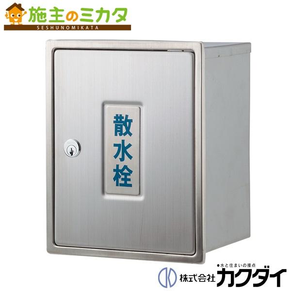 カクダイ 【626-021】 KAKUDAI 散水栓ボックス(カベ用・カギつき) ★