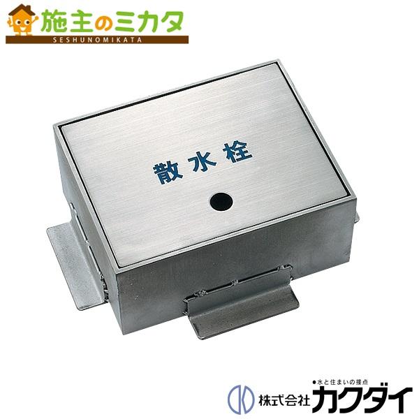 カクダイ 【626-130】 KAKUDAI 散水栓ボックス ★