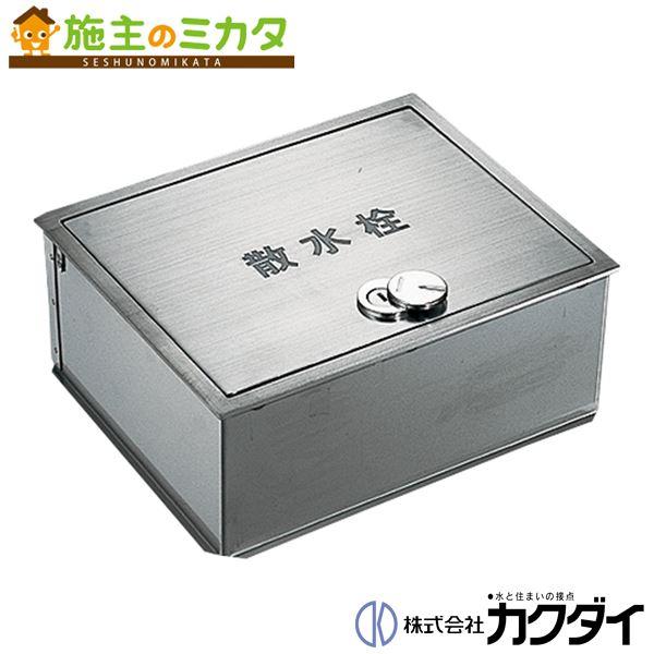 カクダイ 【6267】 KAKUDAI 散水栓ボックス(カギつき) ★