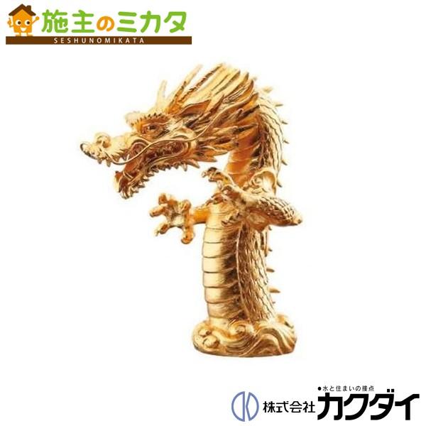 カクダイ 【700-754】 KAKUDAI 吐水口(龍) ★
