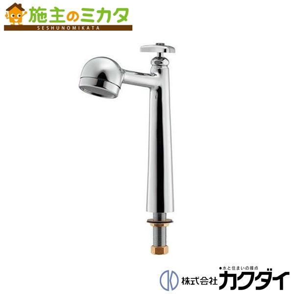 カクダイ 【711-036-13】 KAKUDAI シャワーツリー★