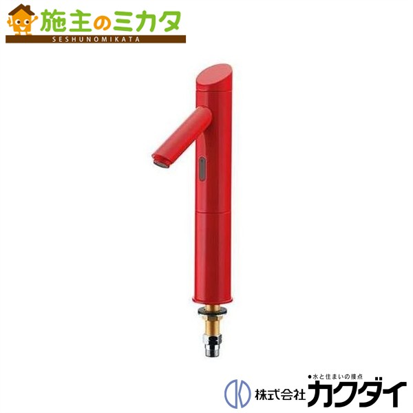 カクダイ 【713-321-R】 KAKUDAI センサー水栓(トール・レッド) 蛇口 ★