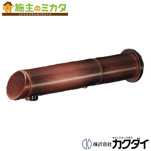 カクダイ 【713-506-BP】 KAKUDAI センサー水栓(スーパーロング・ブロンズ) 蛇口 ★