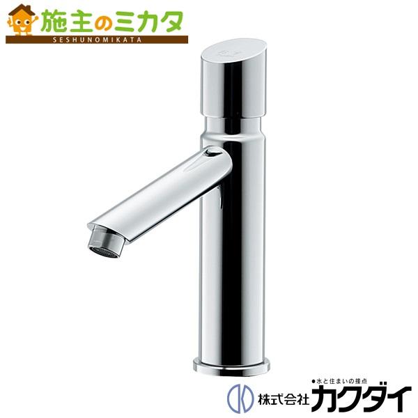 カクダイ 【716-312】 KAKUDAI 自閉立水栓 蛇口 ★
