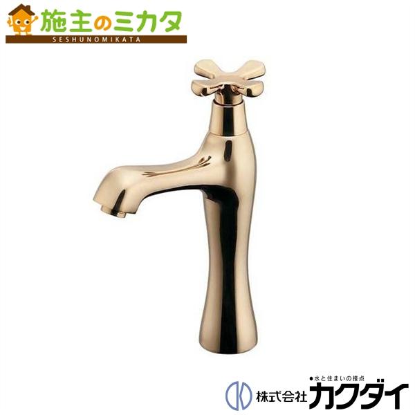 カクダイ 【716-823-CG】 KAKUDAI 立水栓(ミドル・クリアブラス) 蛇口 ★