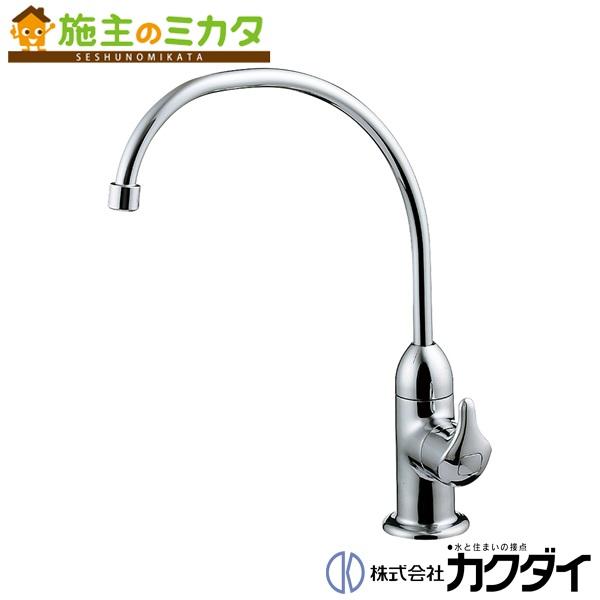 カクダイ 【721-003】 KAKUDAI 浄水器用元止め水栓 ★