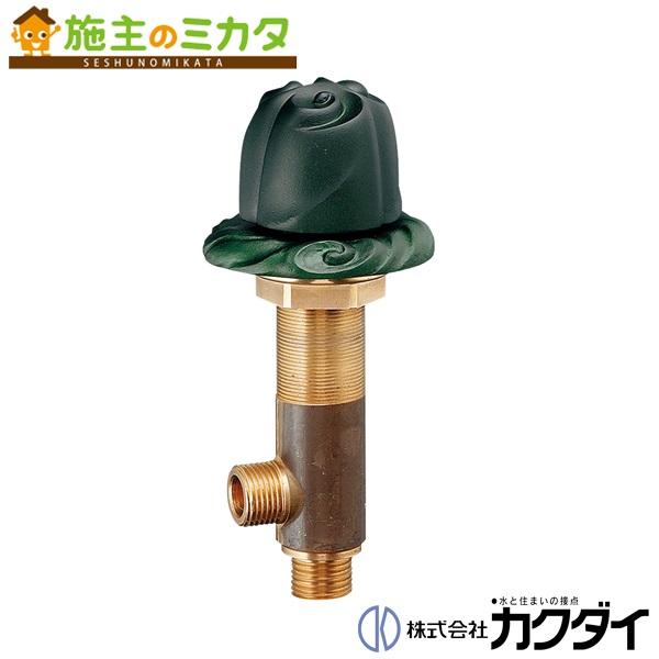 カクダイ 【784-407】 KAKUDAI カウンター化粧バルブ ★