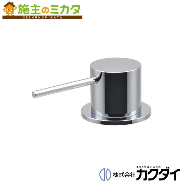 カクダイ 【784-408】 KAKUDAI カウンター化粧バルブ ★
