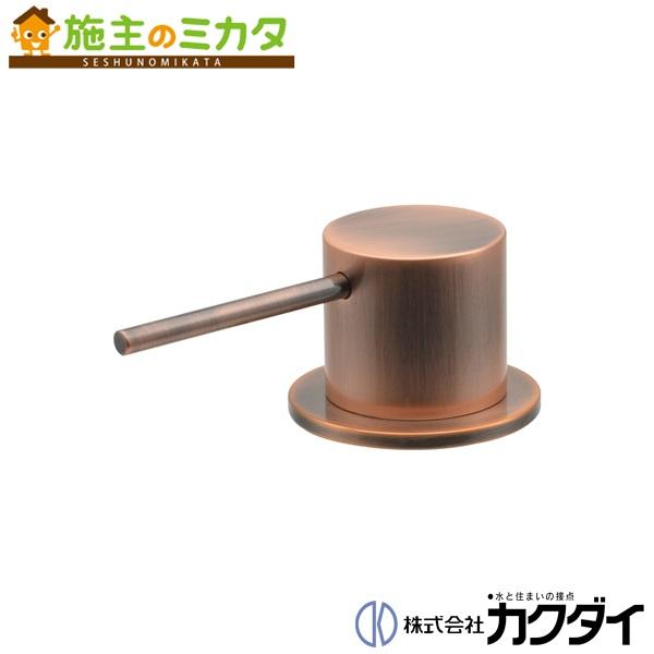 カクダイ 【784-409】 KAKUDAI カウンター化粧バルブ ★