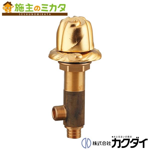 カクダイ 【784-411】 KAKUDAI カウンター化粧バルブ ★