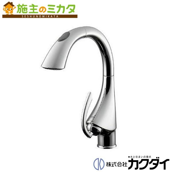 カクダイ 【#GR-32668000】 KAKUDAI シングルレバー引出し混合栓 混合水栓 蛇口 ★