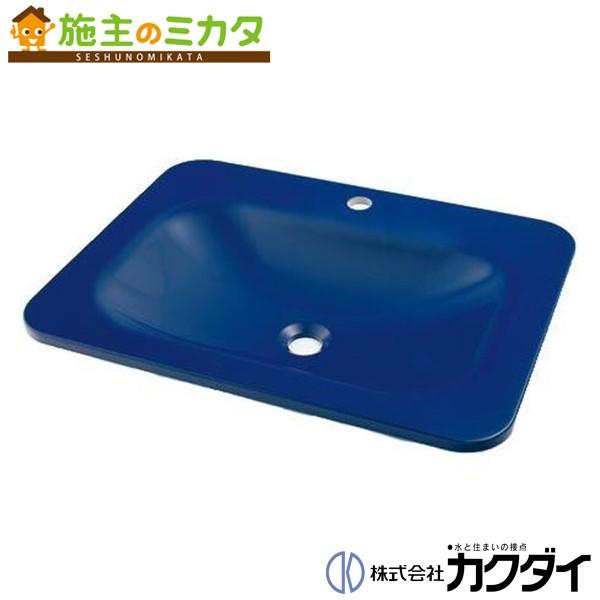 カクダイ 【#MR-493220B】 KAKUDAI 角型洗面器//ロイヤルブルー ★