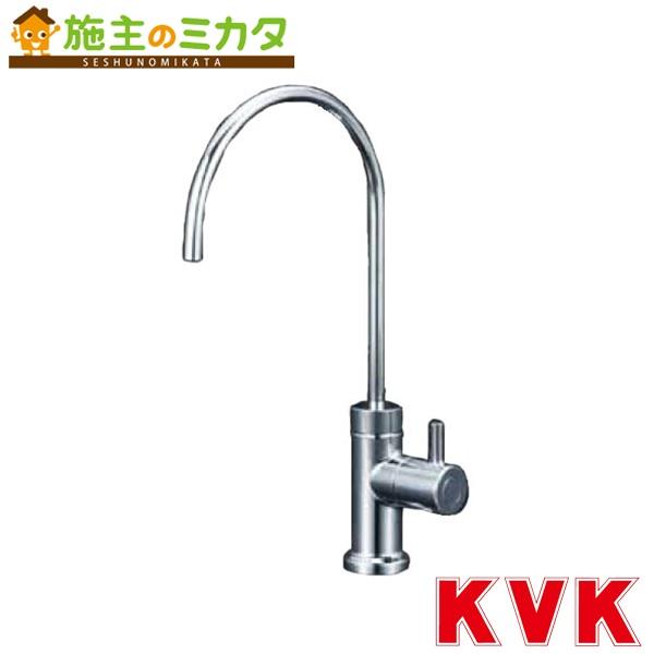 KVK 【K1620GNS】 浄水器付水栓 スワン型パイプ 蛇口