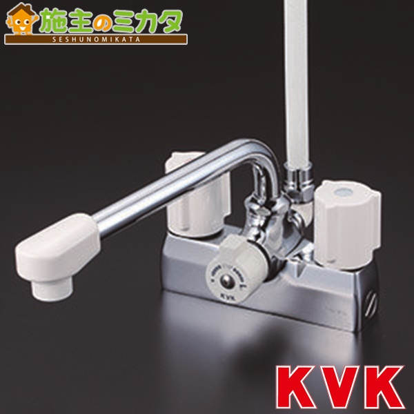 KVK 【KF205】 デッキ形一時止水付2ハンドルシャワー 取付ピッチ100mm
