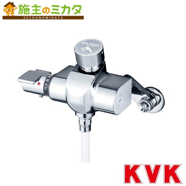 KVK 【KF3040F】 自閉式サーモスタット式シャワー シャワー専用
