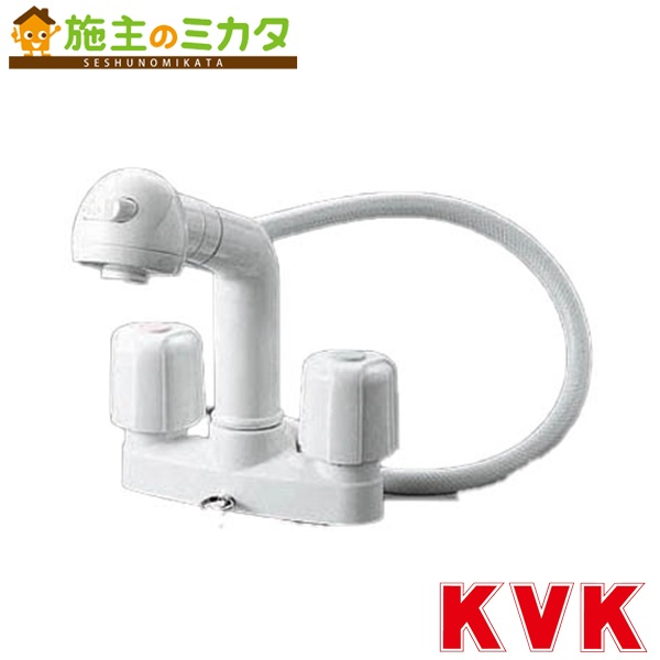 KVK 【KF64】 2ハンドル洗髪シャワー ゴム栓付