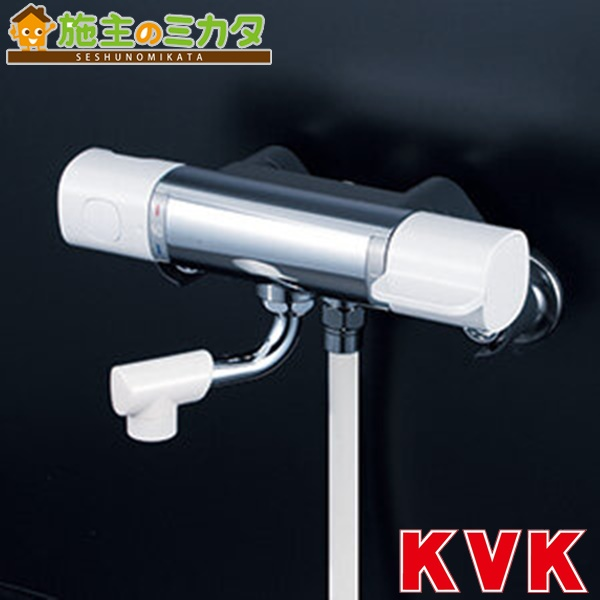 KVK 【KF800WNYS2】 サーモシャワー 高温カット仕様 ワンストップシャワー付 寒冷地仕様