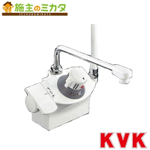 KVK 【KF821】 デッキ形サーモスタット式シャワー シャワー右側