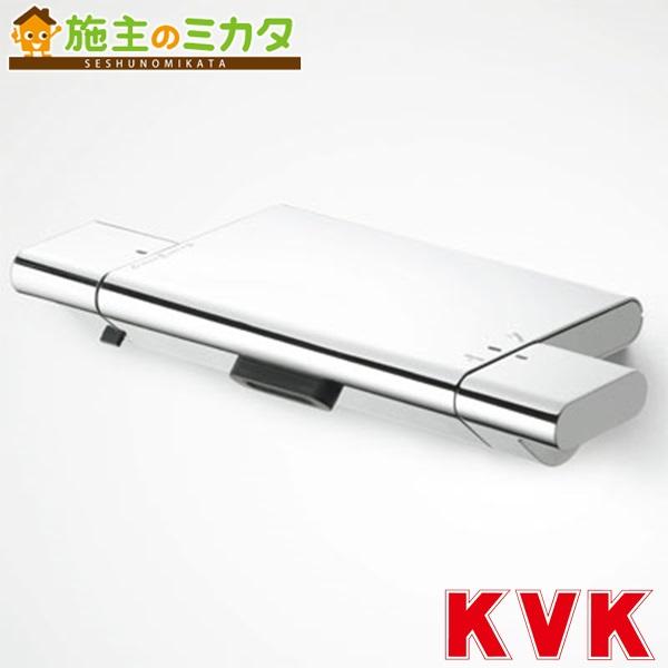 KVK 【KF900】 サーモスタット式シャワー