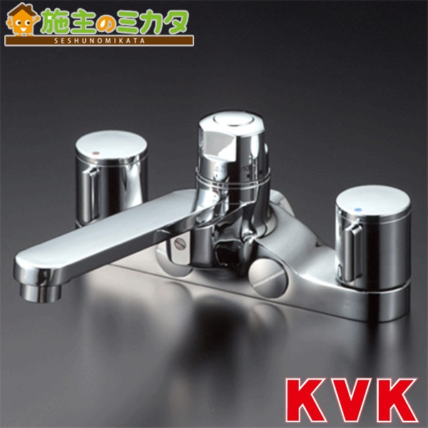 KVK 【KM296GT】 デッキ形定量止水付2ハンドル混合栓 混合水栓