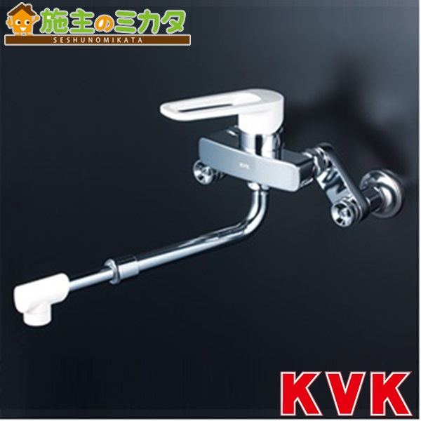 KVK 【KM5000HASJ】 楽締めソケット付シングルレバー式混合栓 伸縮自在パイプ付 混合水栓