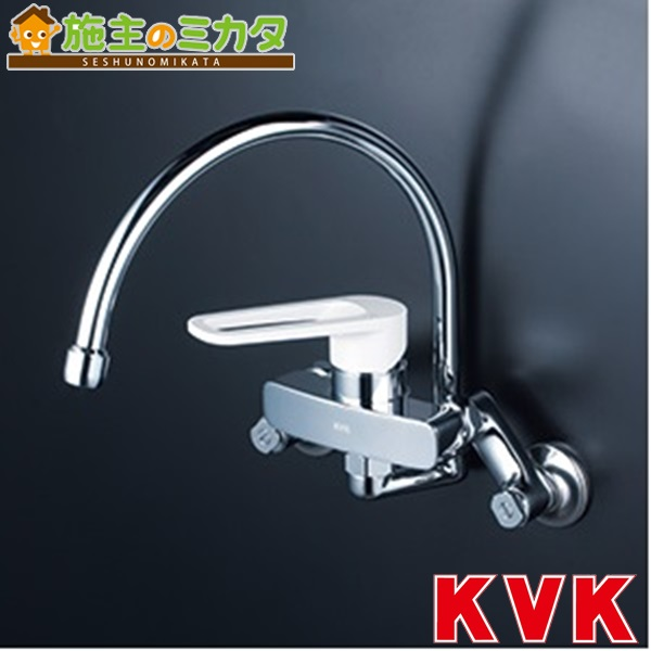 KVK 【KM5000SS】 スワン型パイプ シングルレバー式混合栓 混合水栓