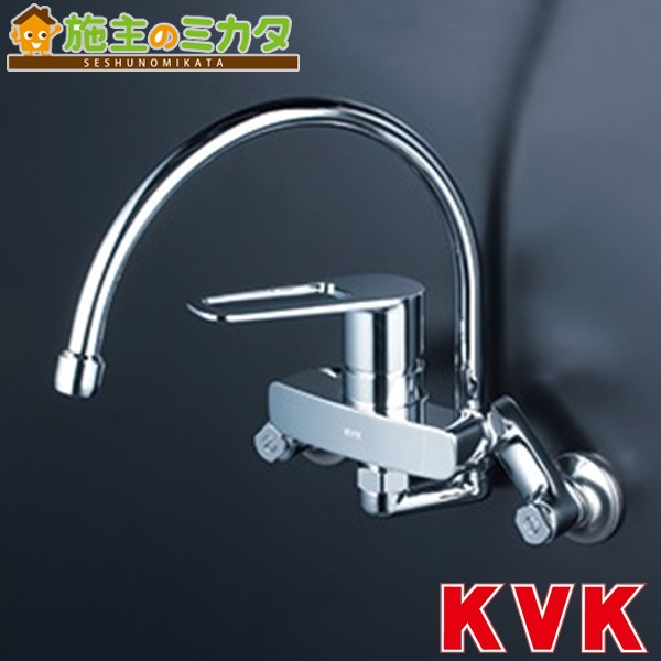 KVK 【KM5000TSS】 スワン型パイプ シングルレバー式混合栓 混合水栓